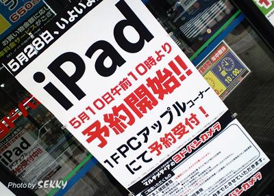 iPad予約