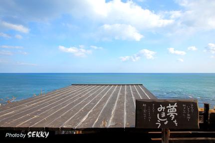 白老・虎杖浜 海の別邸 ふる川